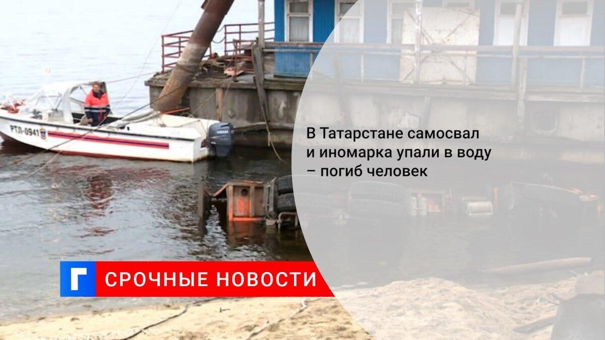 В Татарстане самосвал и иномарка упали в воду – погиб человек