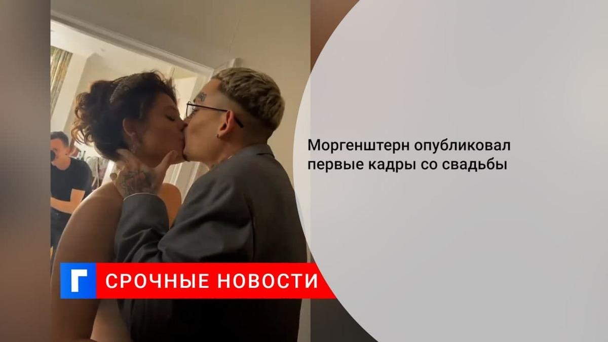 Рэпер Моргенштерн опубликовал первые кадры со свадьбы с Диларой Зинатуллиной