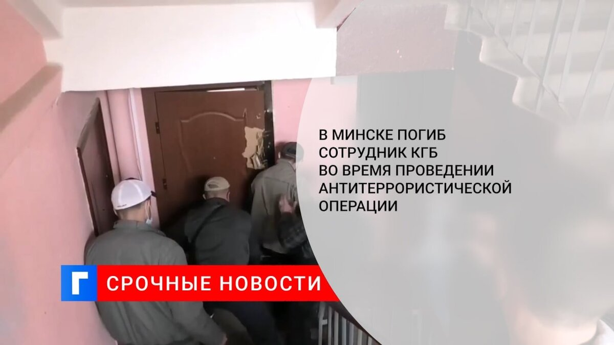 В Минске погиб сотрудник КГБ во время проведении антитеррористической операции