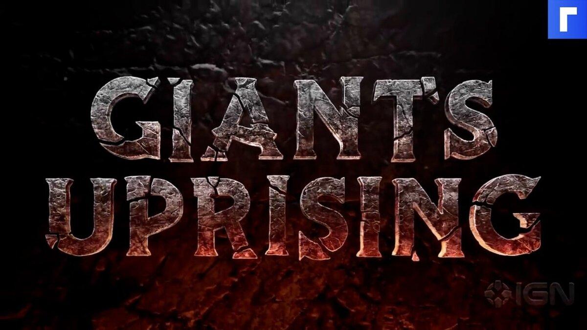 Кинематографический трейлер Giants Uprising посмотрели полмиллиона раз