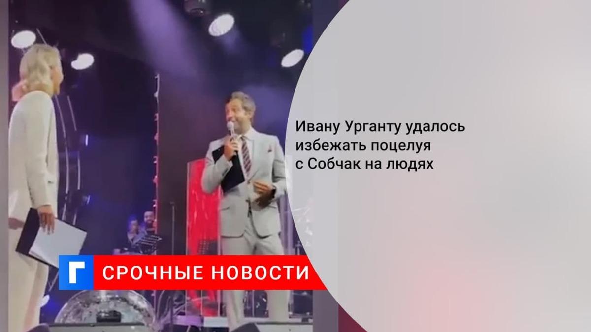 Ивану Урганту удалось избежать поцелуя с Ксенией Собчак на людях