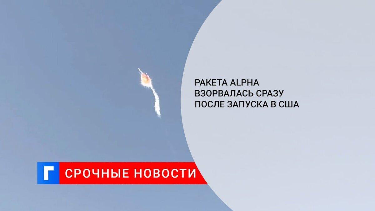 Ракета Alpha взорвалась сразу после запуска в США