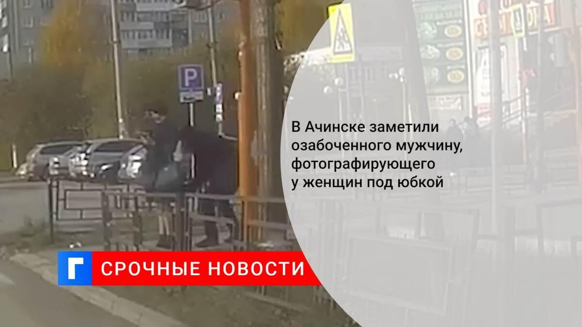 В Ачинске заметили озабоченного мужчину, фотографирующего у женщин под юбкой