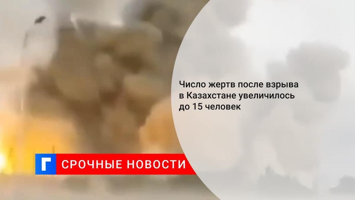 Число погибших при взрывах в воинской части в Казахстане увеличилось до 15