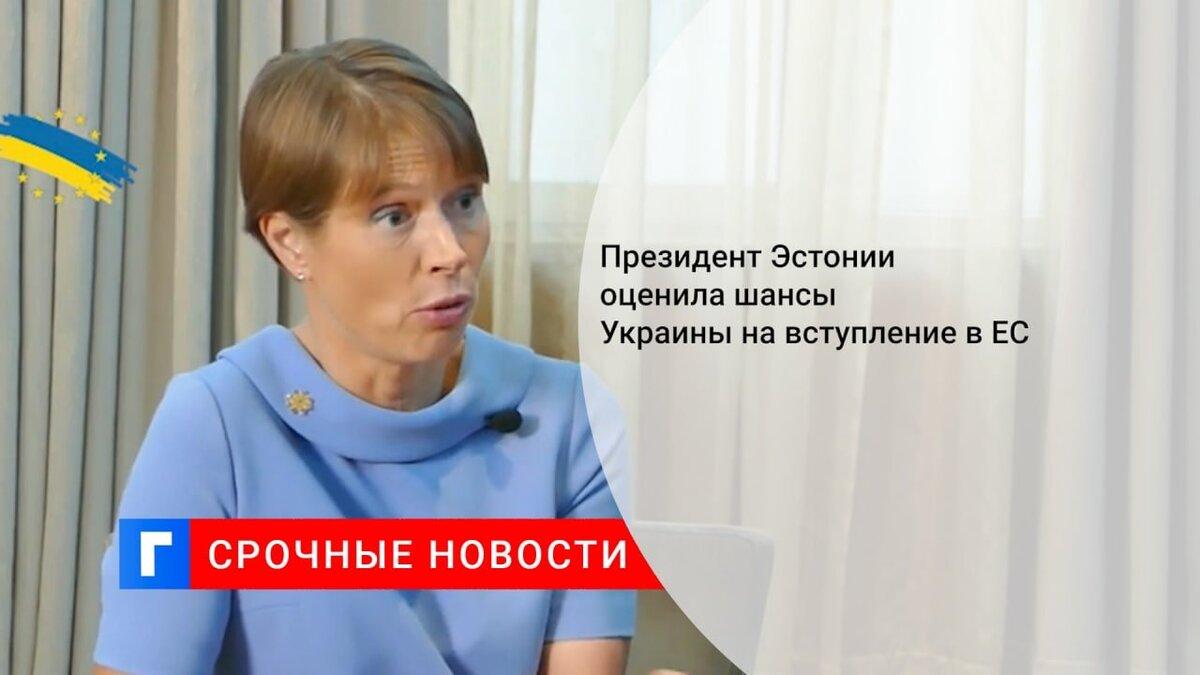 Президент Эстонии оценила шансы Украины на вступление в ЕС