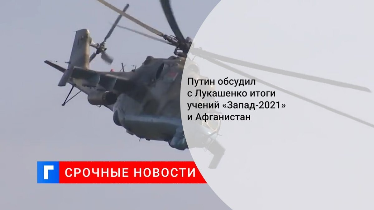 Путин обсудил с Лукашенко итоги учений «Запад-2021» и Афганистан