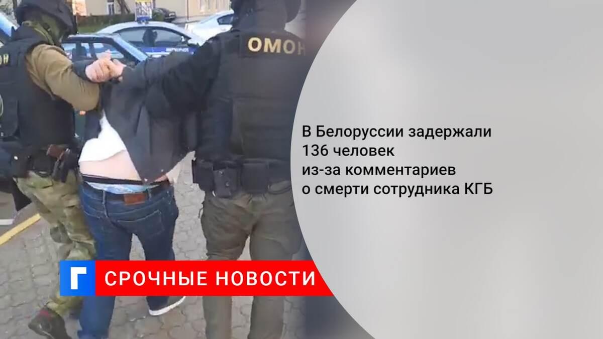 В Белоруссии задержали 136 человек из-за комментариев о смерти сотрудника КГБ