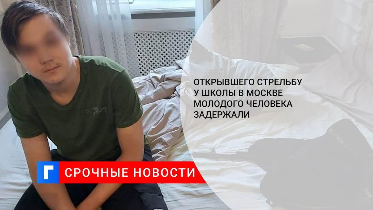 Открывшего стрельбу у школы в Москве молодого человека задержали