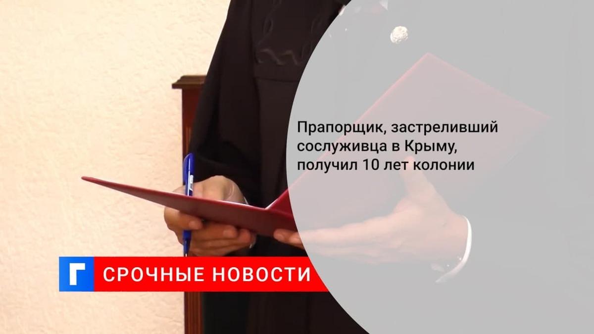 Контрактника приговорили к 10 годам за убийство сослуживца в Крыму из-за шутки