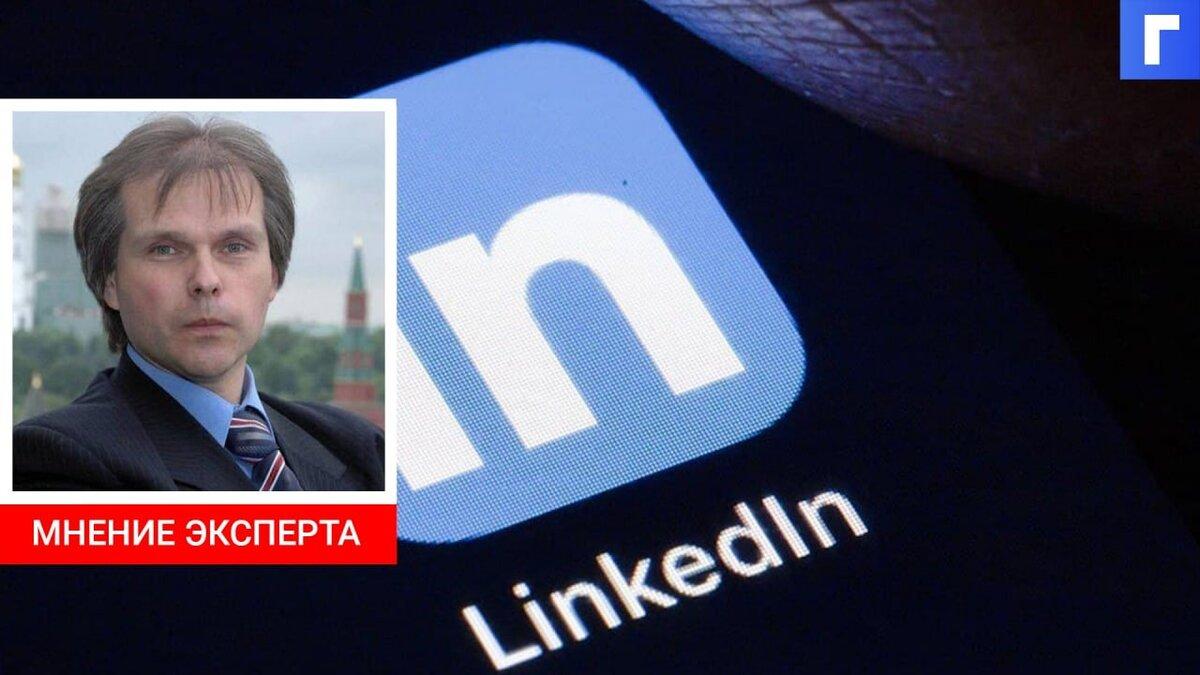 Личные данные 500 млн пользователей LinkedIn выставлены на продажу на хакерском форуме