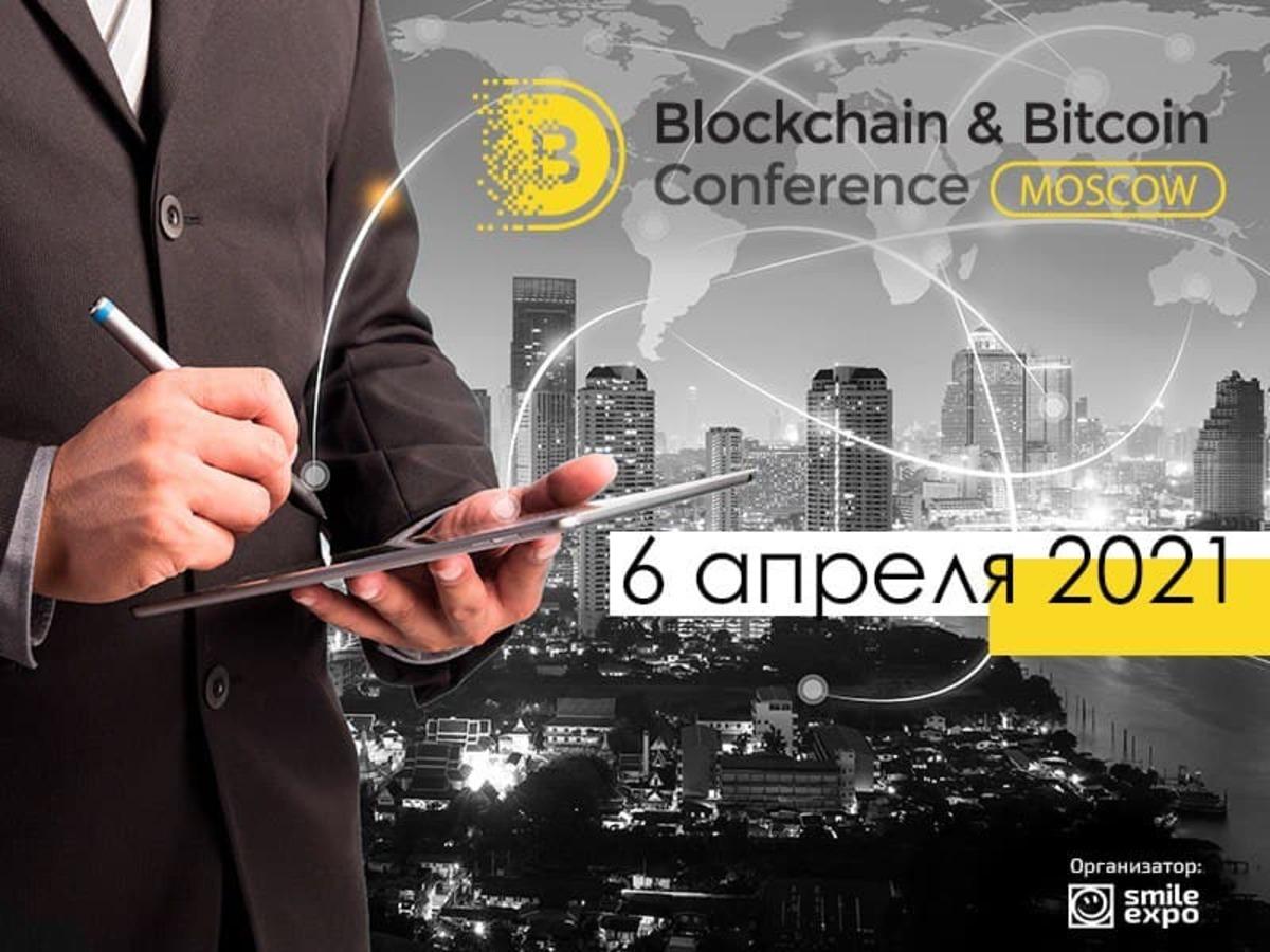 В Москве пройдет ивент о перспективах крипторынка и применении блокчейна Blockchain & Bitcoin Conference Moscow