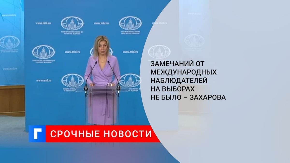 Захарова заявила, что замечаний от международных наблюдателей на выборах в РФ не поступало