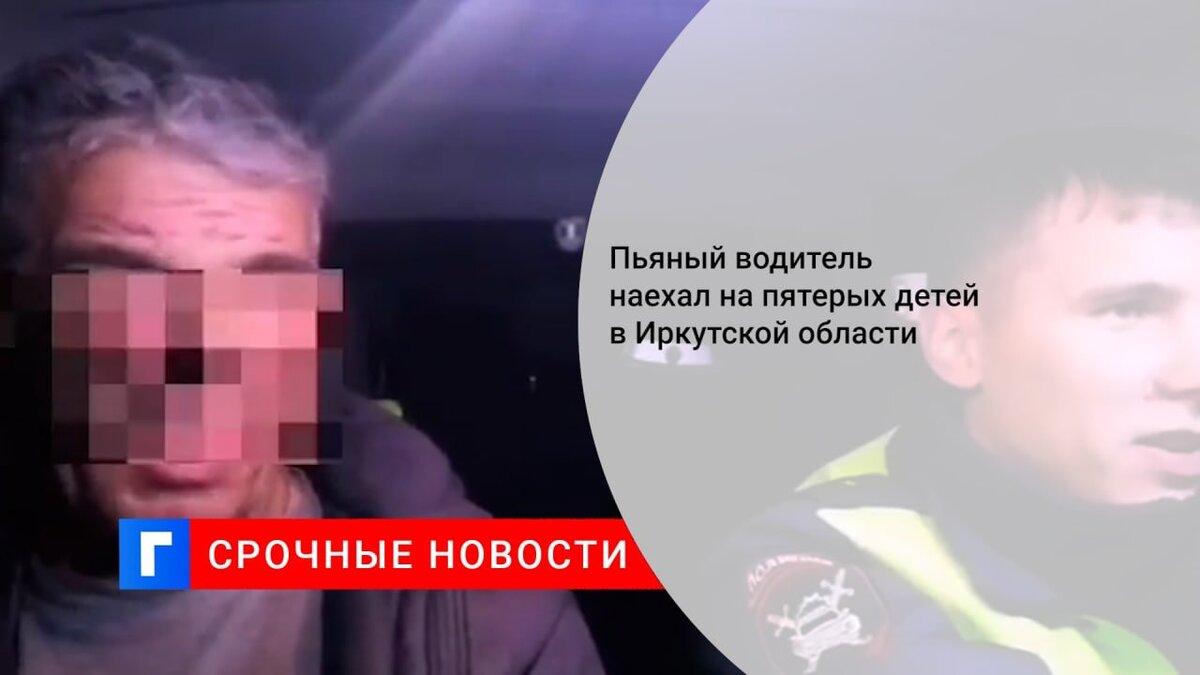 Пьяный водитель наехал на пятерых детей в Иркутской области