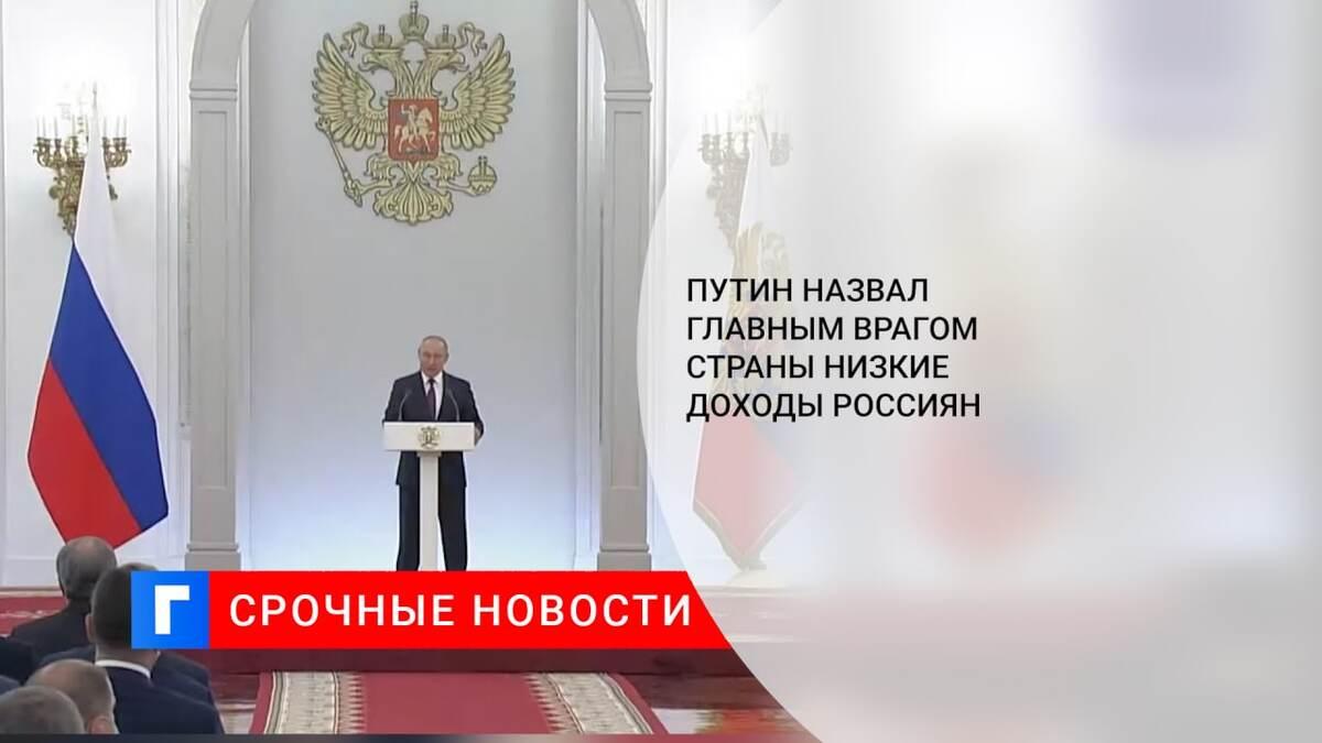 Путин назвал главным врагом страны низкие доходы россиян