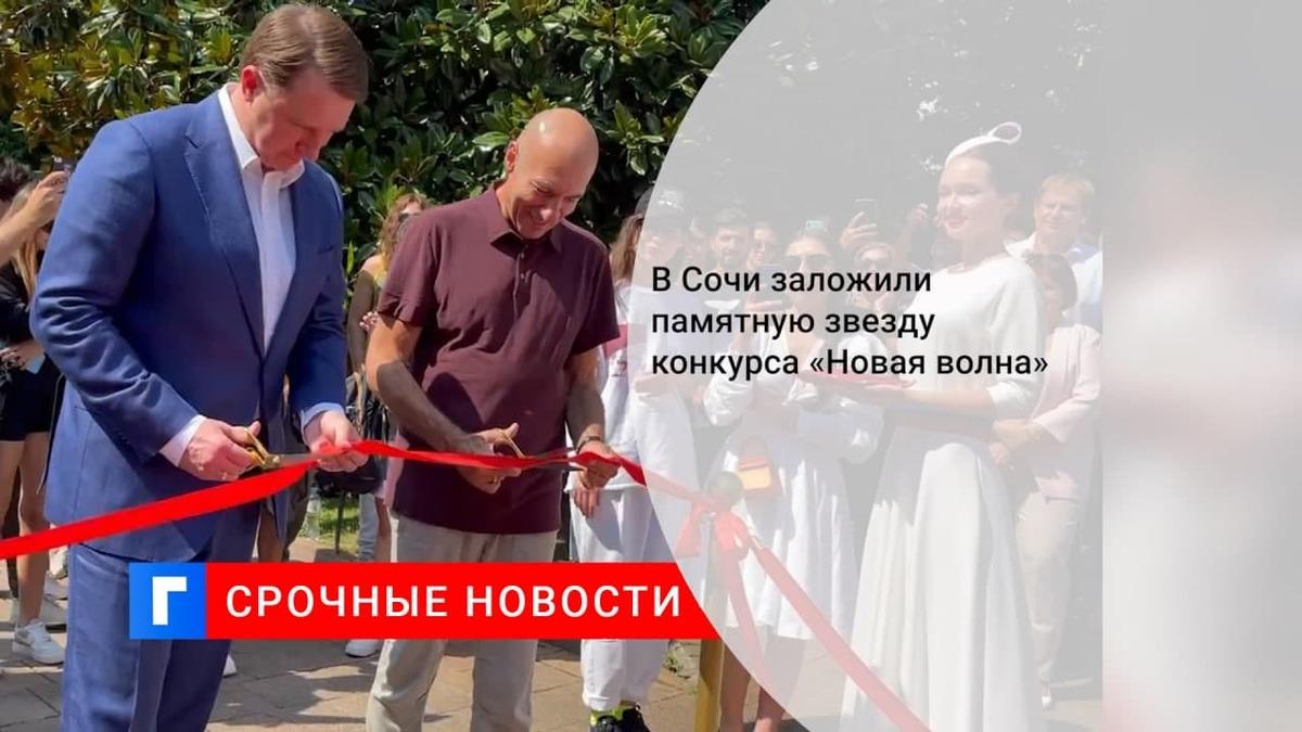 В Сочи заложили памятную звезду конкурса «Новая волна-2021»