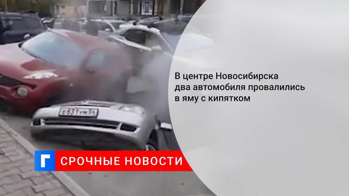 В центре Новосибирска два автомобиля провалились в яму с кипятком