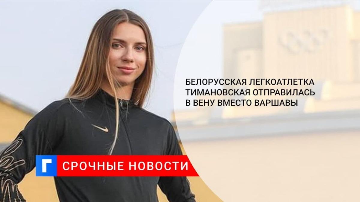Белорусская легкоатлетка Кристина Тимановская вместо Варшавы вылетела в Вену