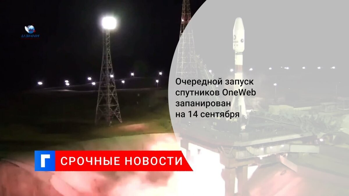 Следующий запуск спутников связи OneWeb запланирован на 14 сентября 2021