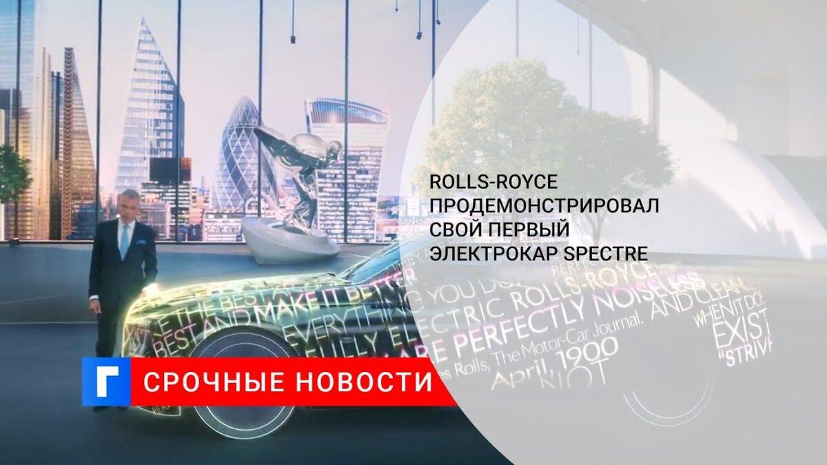 Rolls-Royce продемонстрировал свой первый электрокар Spectre