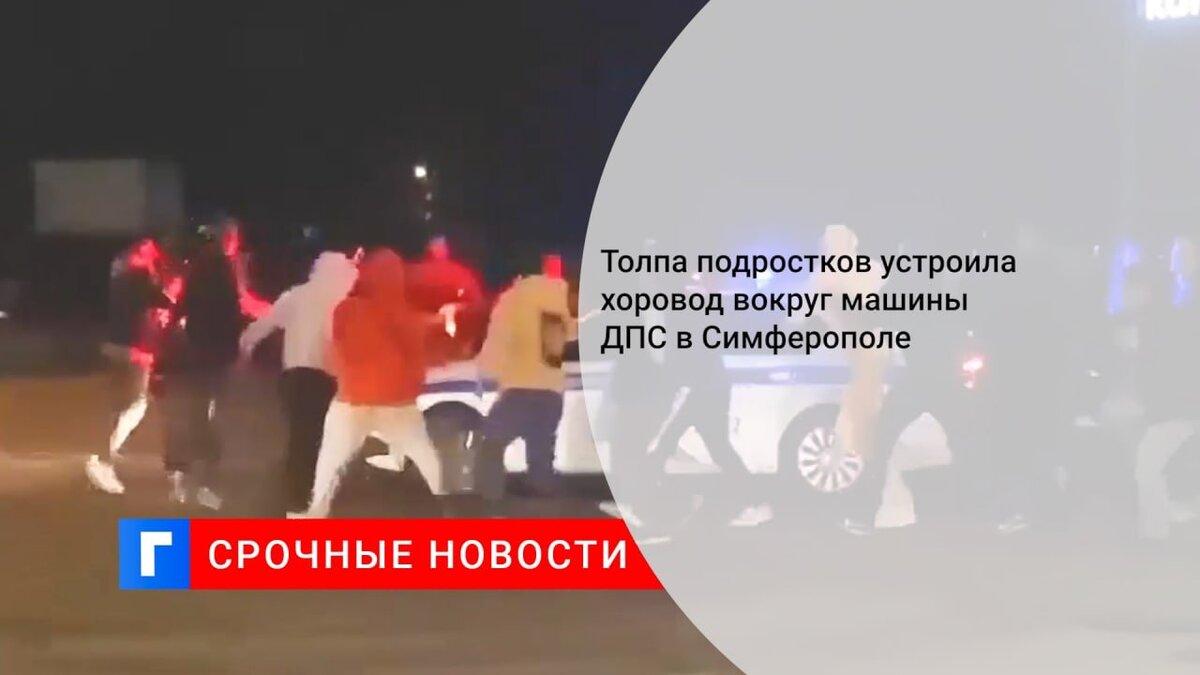 Толпа подростков устроила хоровод вокруг машины ДПС в Симферополе