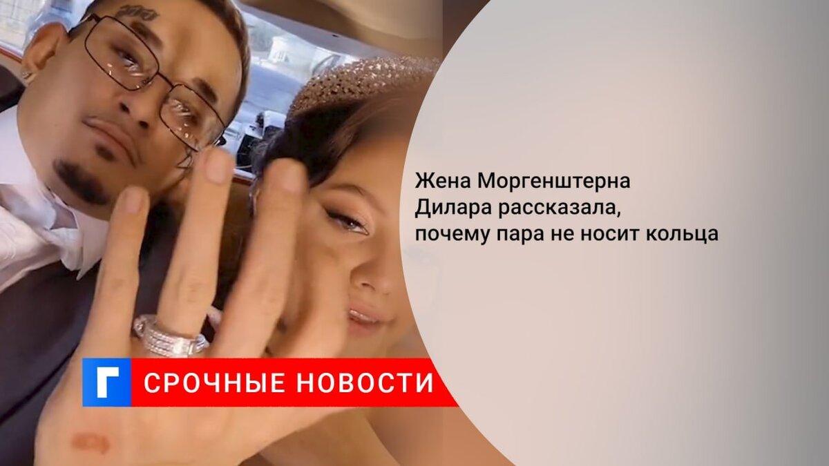 Жена Моргенштерна Дилара рассказала, почему пара не носит кольца