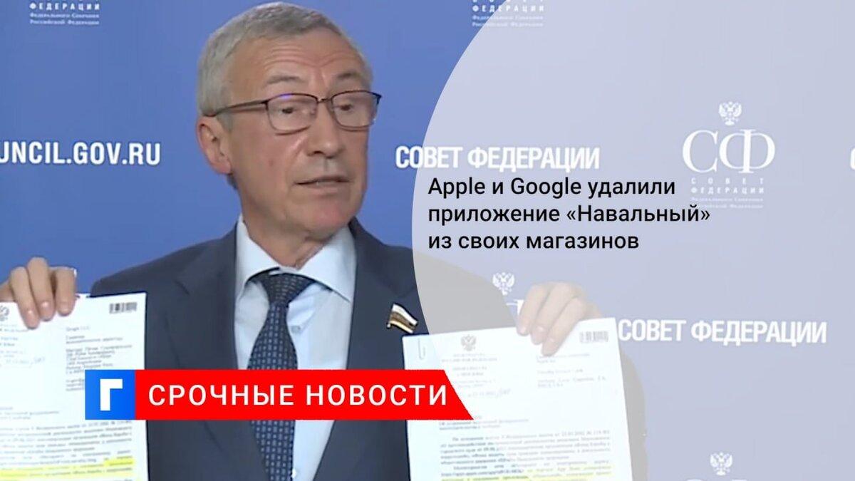 Apple и Google удалили приложение «Навальный» из своих магазинов