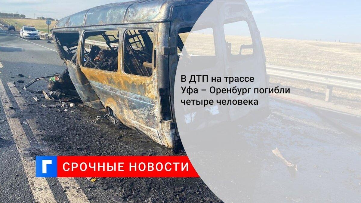 В ДТП на трассе Уфа – Оренбург погибли четыре человека