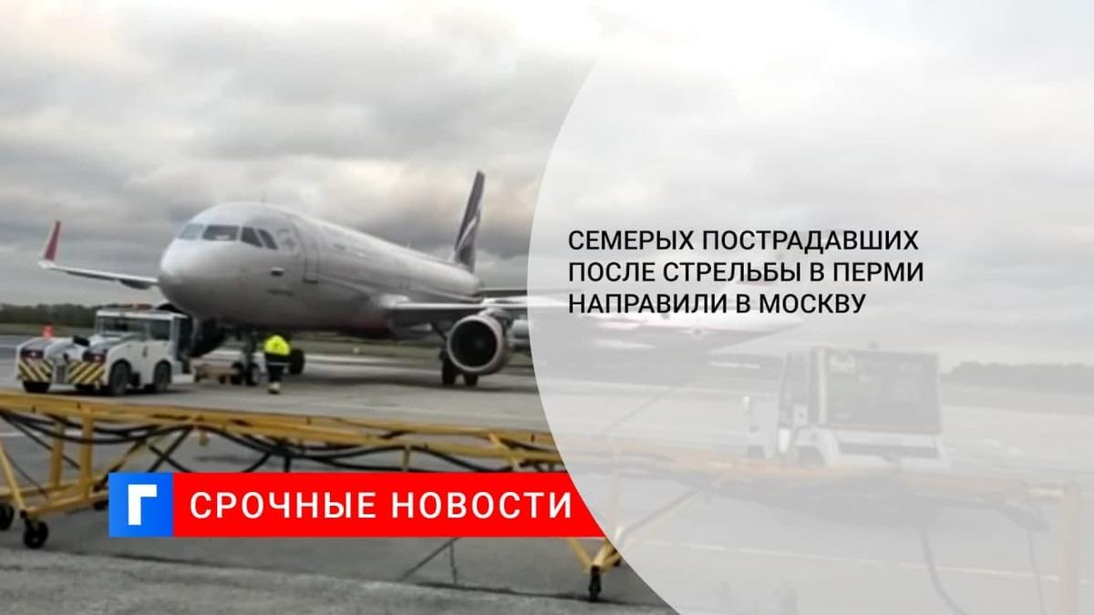 Семерых пострадавших в стрельбе в пермском университете перевезли в Москву