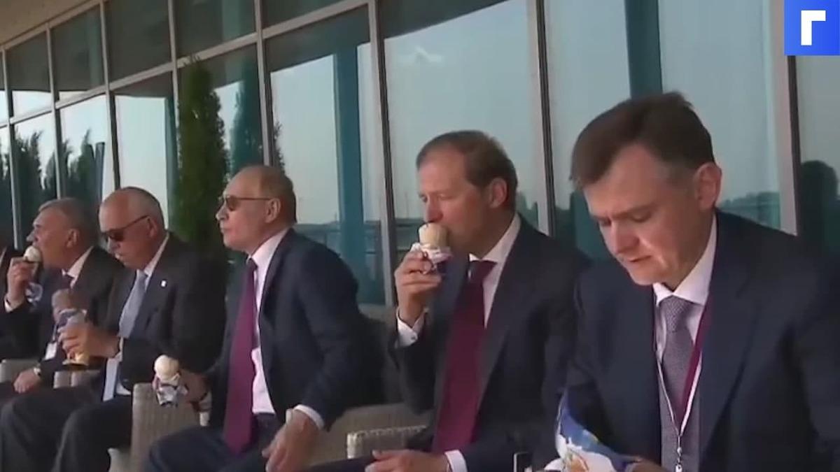Президент России Владимир Путин съел любимый пломбир «Коровка из Кореновки» на МАКС-2021