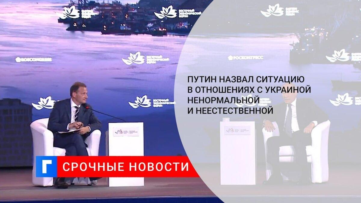 Путин назвал ситуацию в отношениях с Украиной ненормальной и неестественной