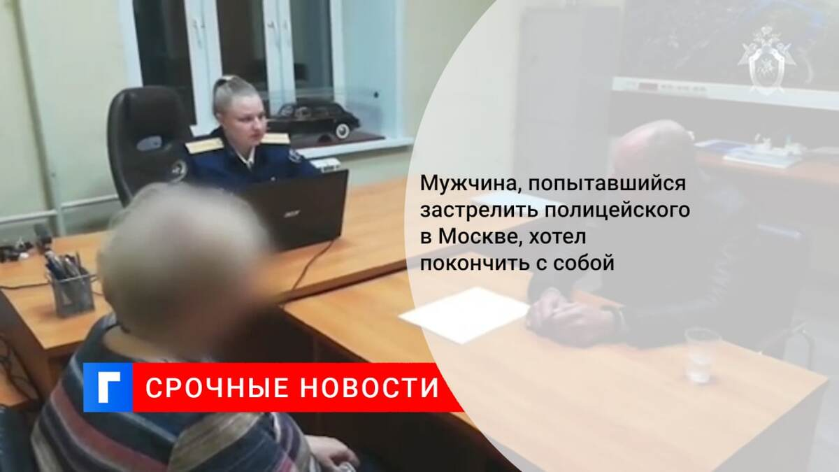Мужчина, попытавшийся застрелить полицейского в Москве, хотел покончить с собой