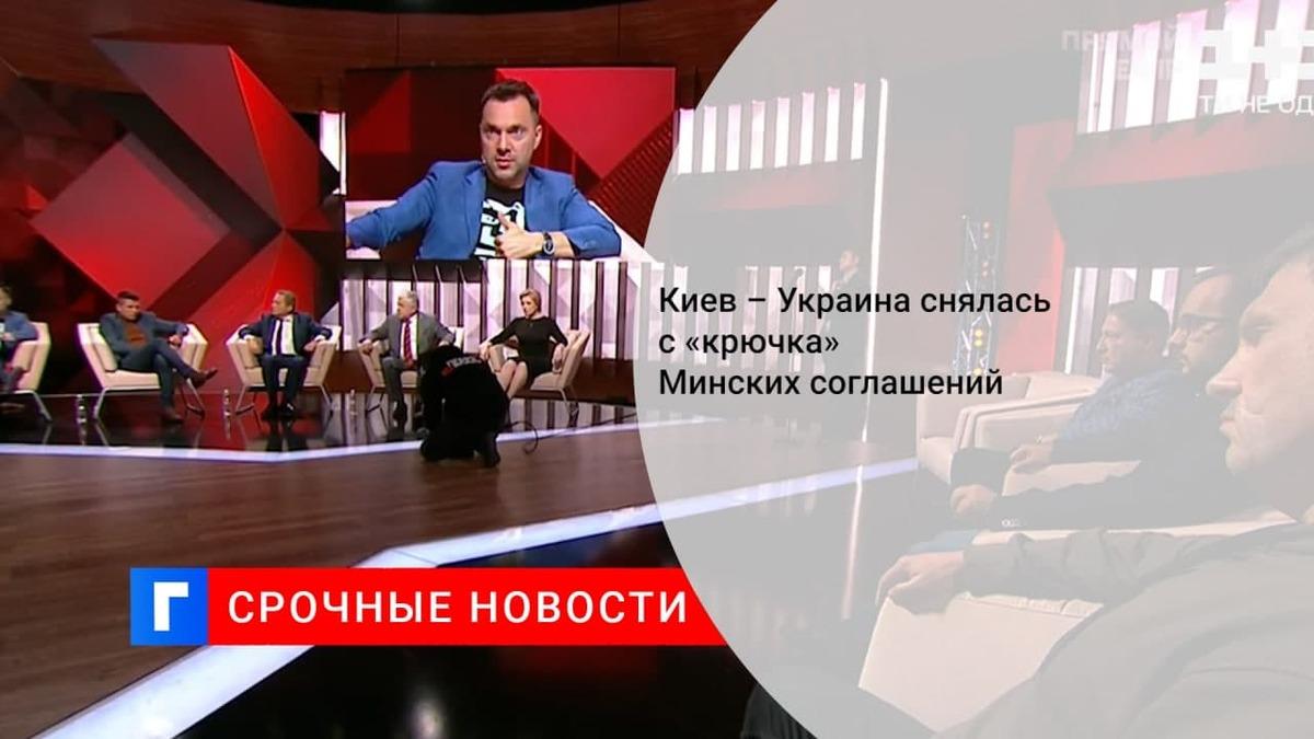 Советник главы офиса Зеленского Арестович: Украина снялась с «крючка» Минских соглашений