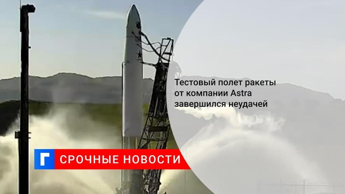 Запуск ракеты компании Astra с Аляски в третий раз закончился аварией