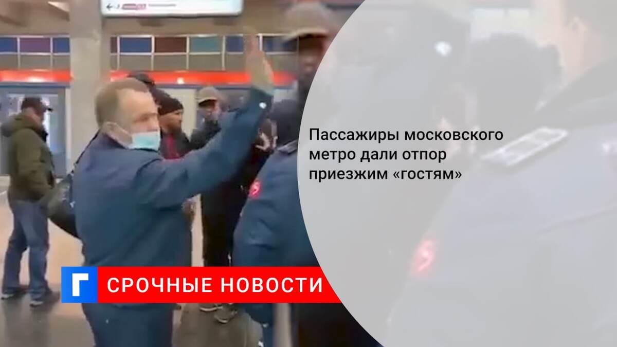 Пассажиры московского метро дали отпор приезжим «гостям»