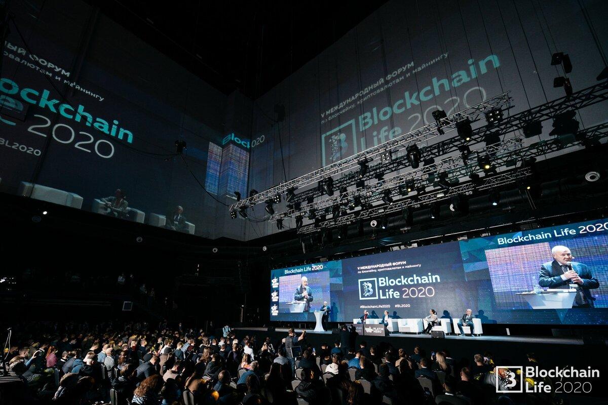 Форум Blockchain Life 2021 пройдет в апреле 2021 года