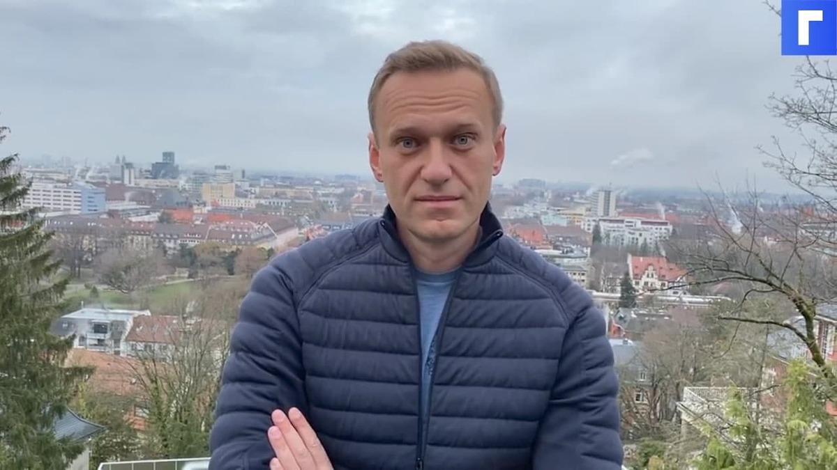 Навальный находится в розыске в России с конца прошлого года
