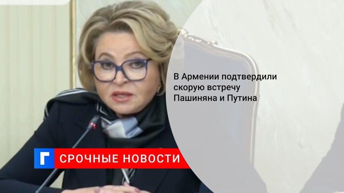 В Армении подтвердили скорую встречу Пашиняна и Путина
