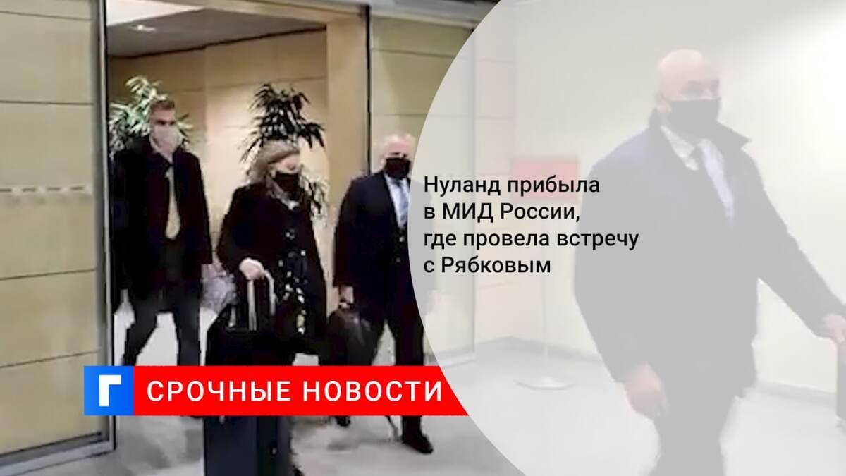 Нуланд прибыла в МИД России, где провела встречу с Рябковым