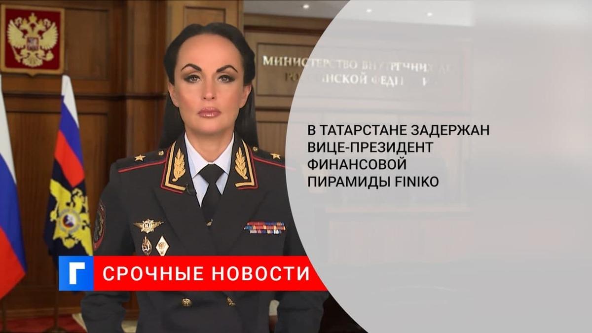 В Татарстане задержали вице-президента финансовой пирамиды Finiko