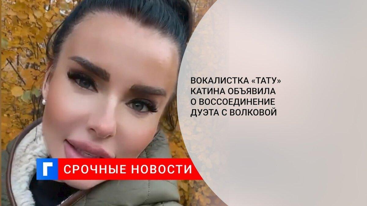 Вокалистка «Тату» Катина объявила о воссоединение дуэта с Волковой