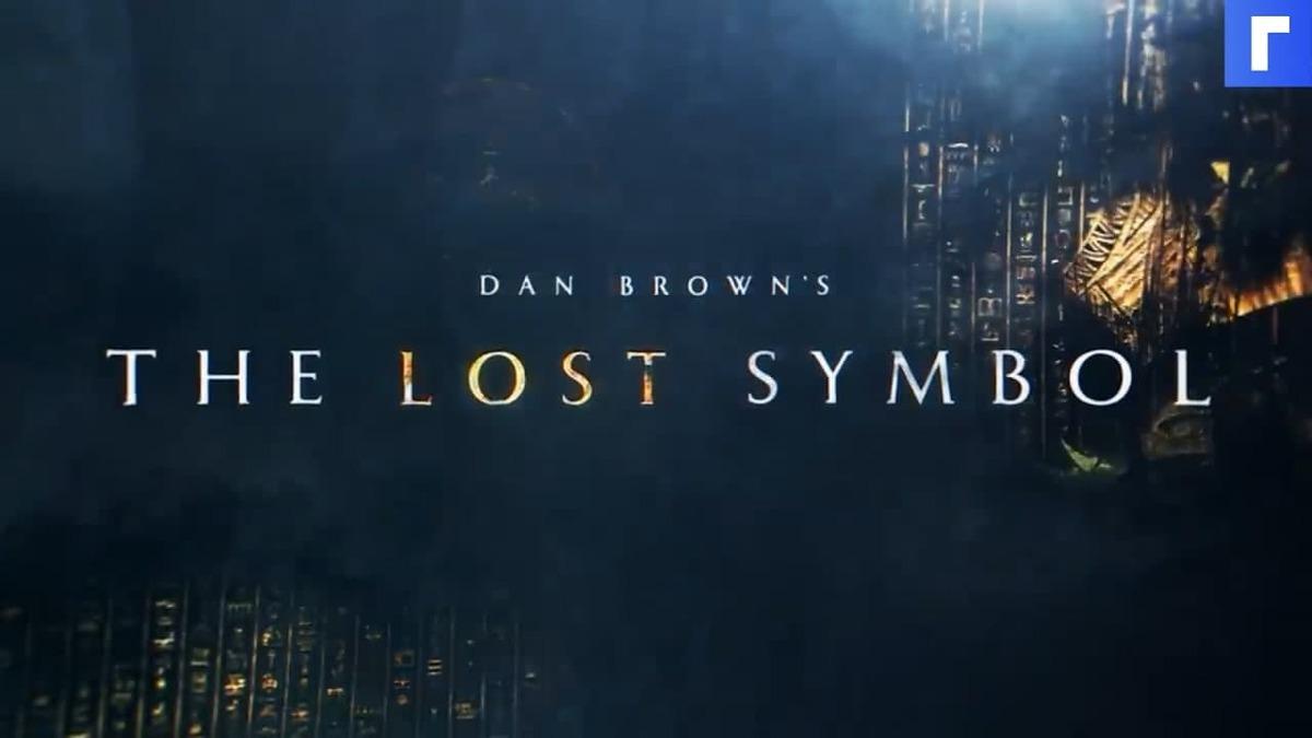 Роберт Лэнгдон возвращается помолодевшим в сериале «Утраченный символ»