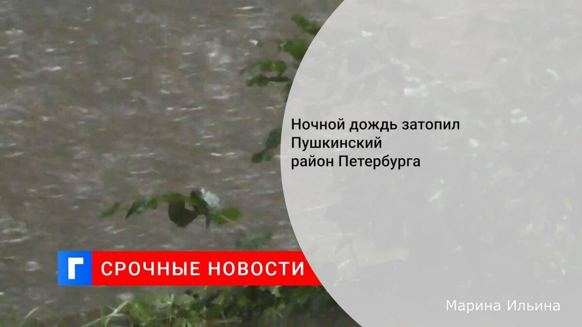 Ночной дождь затопил Пушкинский район Петербурга