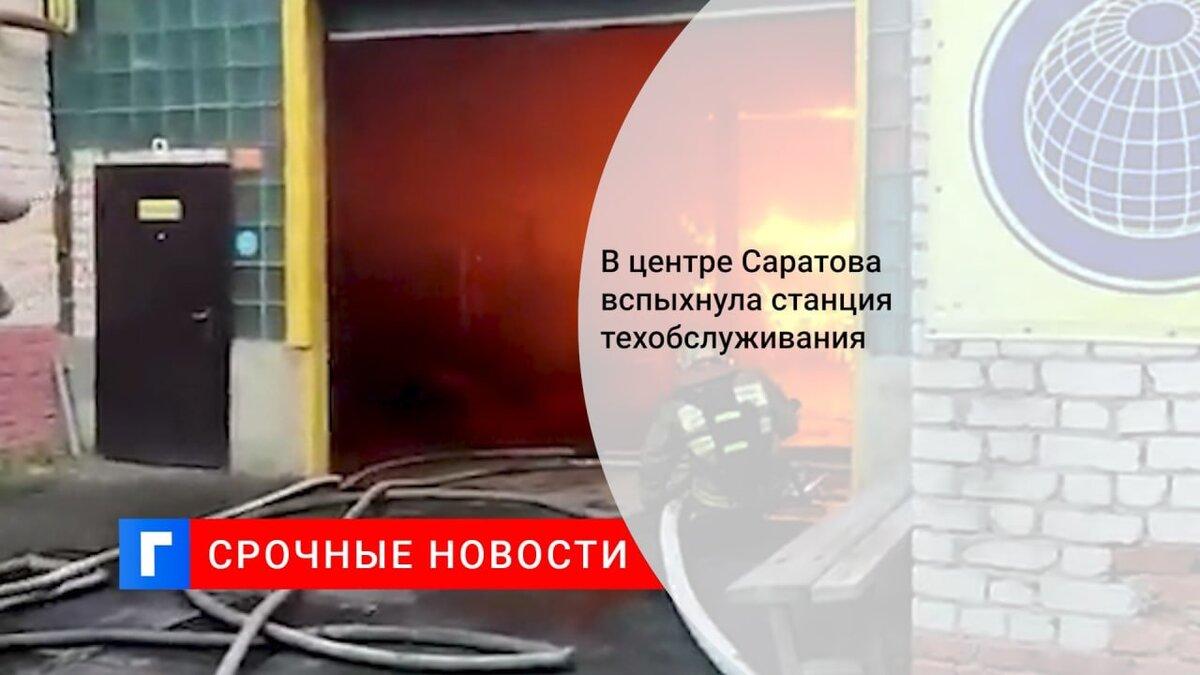 В центре Саратова вспыхнула станция техобслуживания