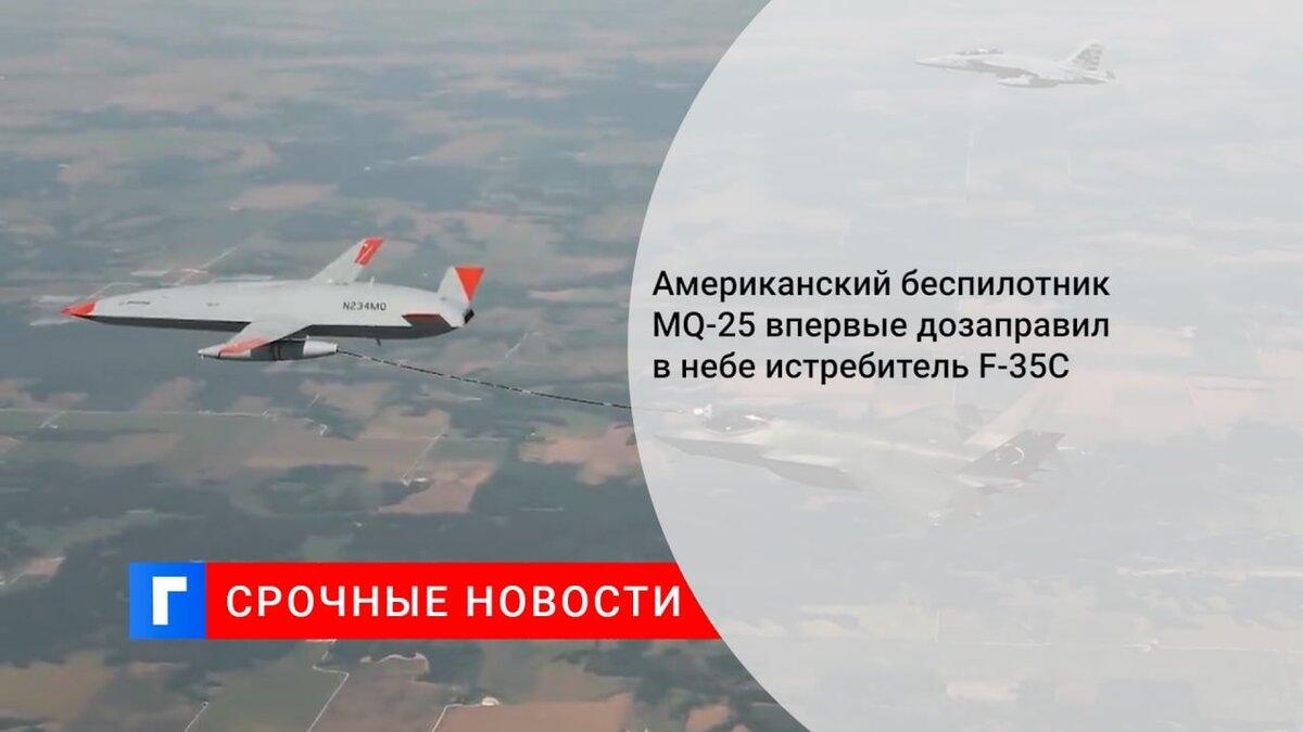 Американский беспилотник MQ-25 впервые дозаправил в небе истребитель F-35C