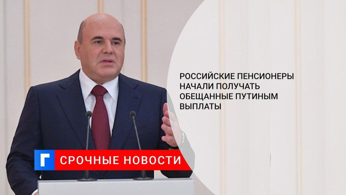 Российские пенсионеры начали получать единовременную выплату в 10 тысяч рублей 2 сентября