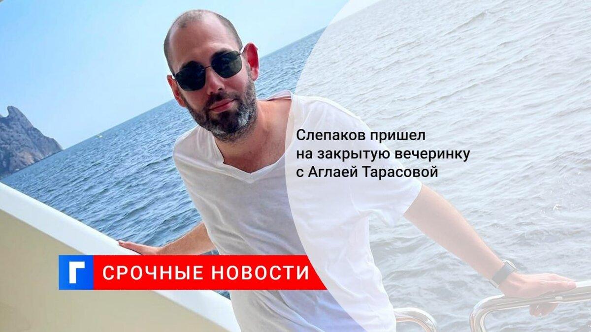 Семён Слепаков явился на закрытое мероприятие в паре с Аглаей Тарасовой