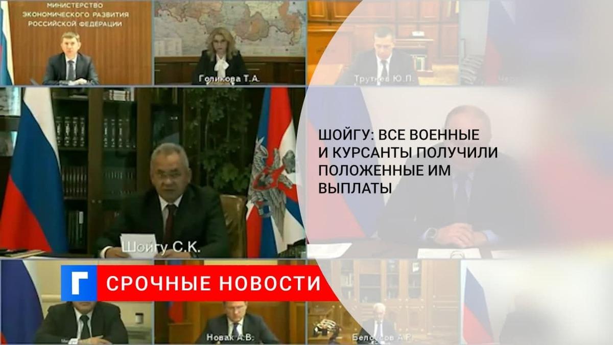 Шойгу: военнослужащие России получили единовременные выплаты по 15 тысяч рублей