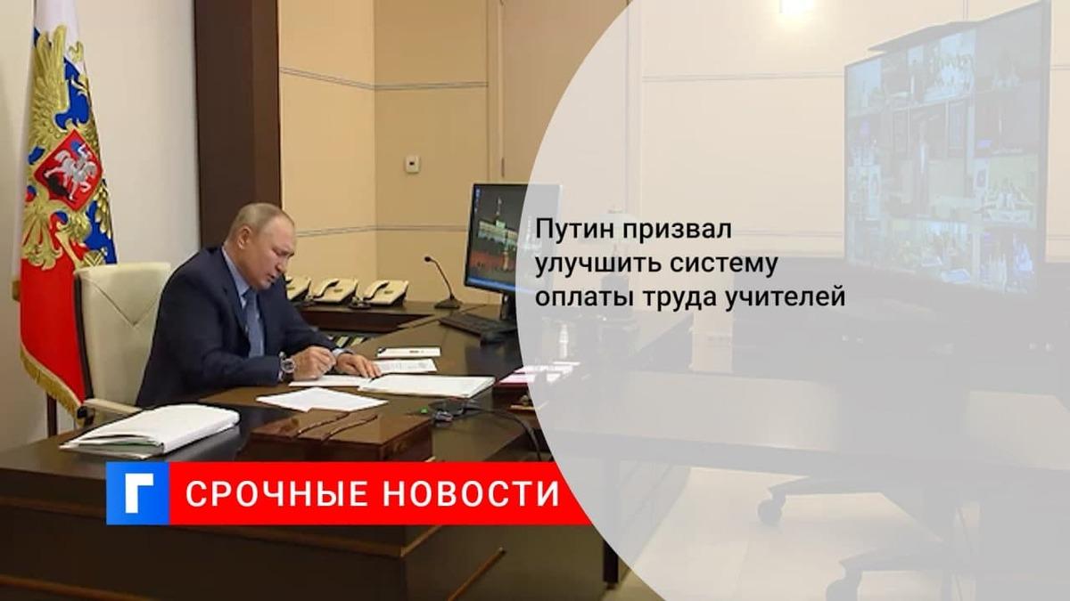 Путин заявил о необходимости совершенствования системы оплаты труда педагогов