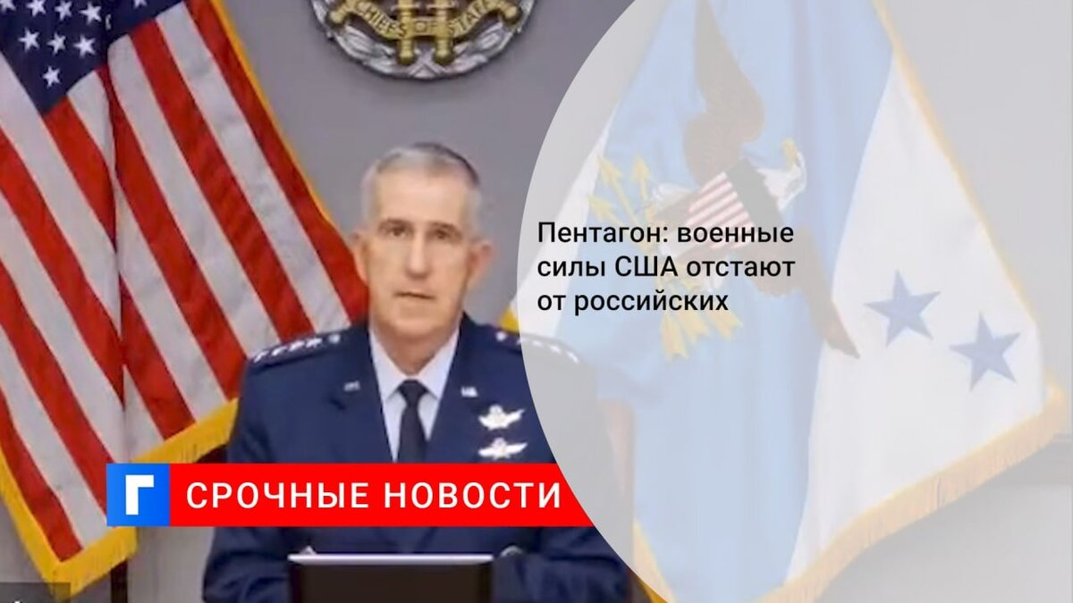 Пентагон: военные силы США отстают от российских