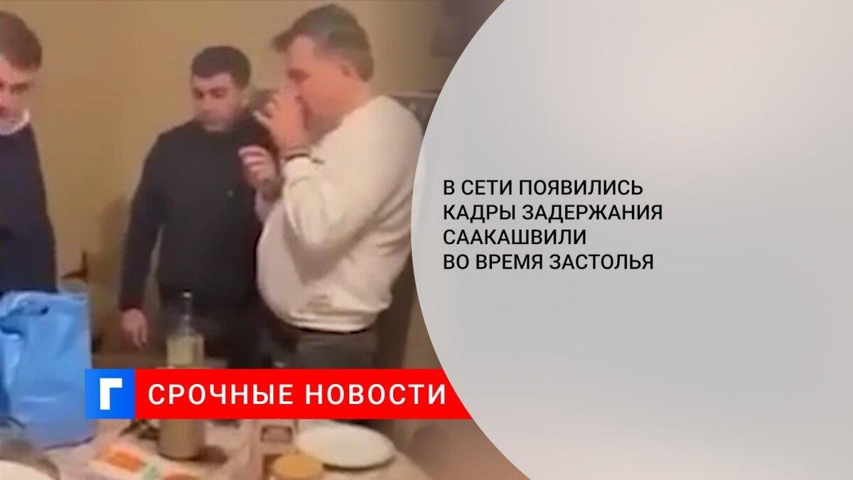 В Сети появились кадры задержания Саакашвили во время застолья